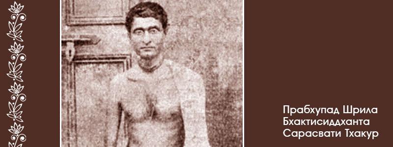 Шрила Бхактисиддханта Сарасвати Госвами Тхакур Прабхупад