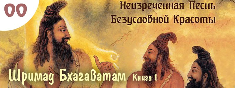 Шримад Бхагаватам Книга 1. Введение