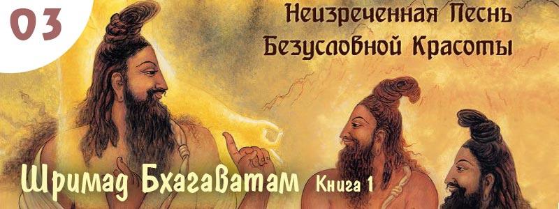 Аудио_Шримад_Бхагаватам_1_03