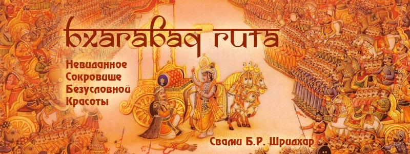 Аудиокнига Бхагавад Гита. Автор: Свами Б.Р. Шридхар
