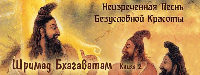 Шримад-Бхагаватам-2