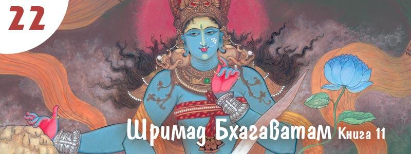 Шримад Бхагаватам Книга 11. Глава 22. (текст) Состав вещественного мира