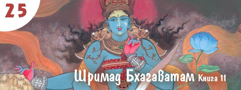 Шримад Бхагаватам Книга 11. Глава 25. Свойства природы и отсутствие таковых