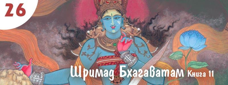Шримад Бхагаватам Книга 11. Глава 26. Откровение царя Пуруравы