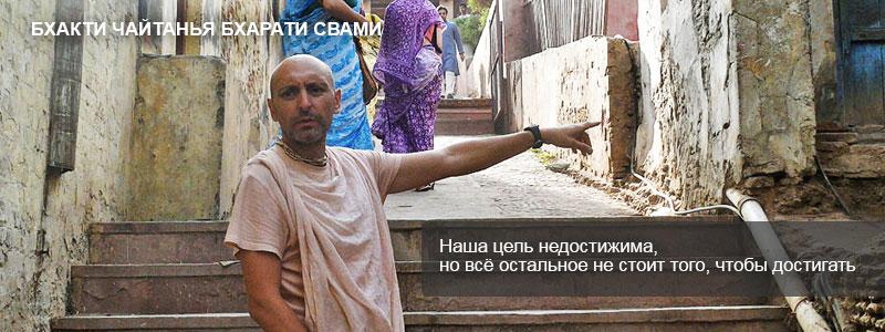 «Простая жизнь жителей Дхамы» | Лекция Б.Ч. Бхарати Свами, март 2012 года, Навадвип, Индия