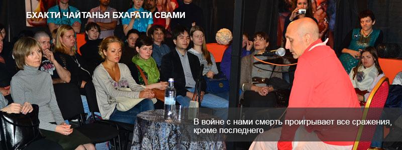 "Презентация Бхагавад Гиты на выставке ""Загадочная Индия"" | Лекция Б.Ч. Бхарати Свами от 1 апреля 2012 года, Москва."