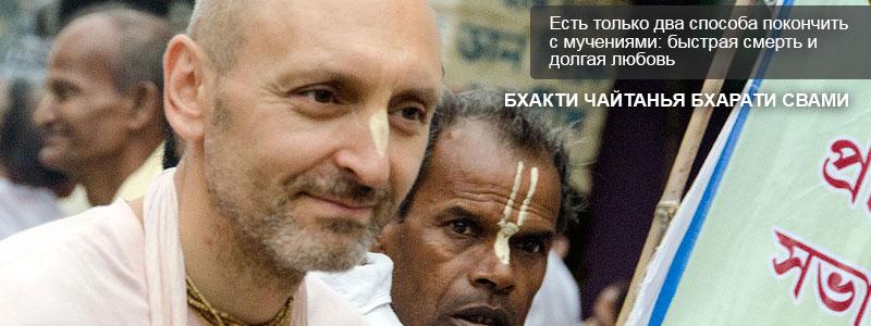 Бхакти-Чайтанья-Бхарати-Свами_23