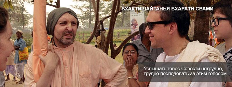 Бхакти-Чайтанья-Бхарати-Свами_27