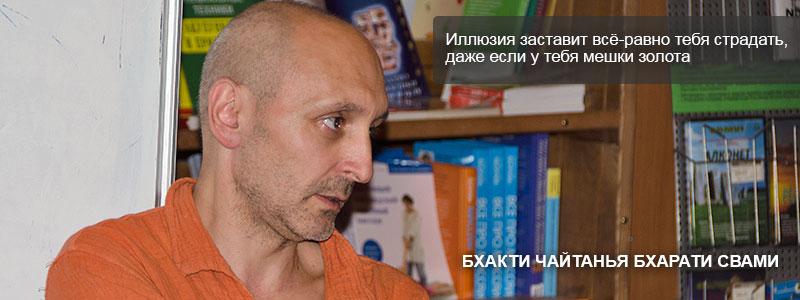 Беседа Б.Ч. Бхарати Свами с Сергеем Русскиным | Лекция Б.Ч. Бхарати Свами от 22 января 2010 года