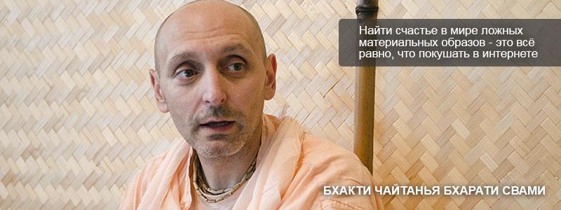 «Три плана бытия» | Лекция Б.Ч. Бхарати Свами от 3 сентября 2010 года Санкт Петербург, Лахта. Шри Чайтанья Сарасват Матх
