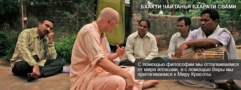 Бхакти-Чайтанья-Бхарати-Свами_64