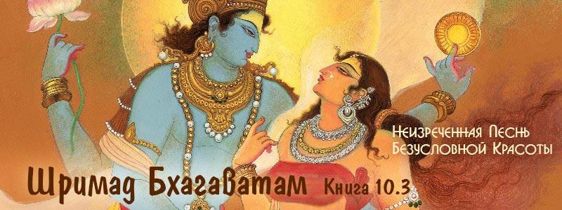Шримад-Бхагаватам-10.3