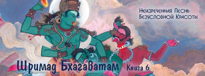 Шримад-Бхагаватам-6
