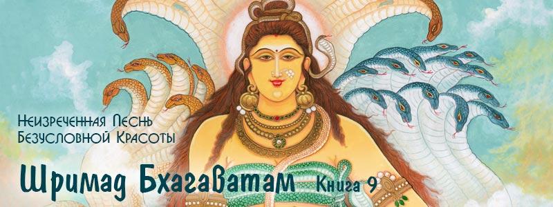 Шримад-Бхагаватам-9