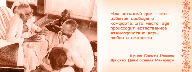 Наш истинный дом - это избыток свободы и комфорта. Это место, где происходит естественное взаимодействие веры, любви и нежности. Шрила Бхакти Ракшак Шридхар Дев Госвами Махарадж, Самбандха, абхидхея и прайоджана, Кавирадж Госвами