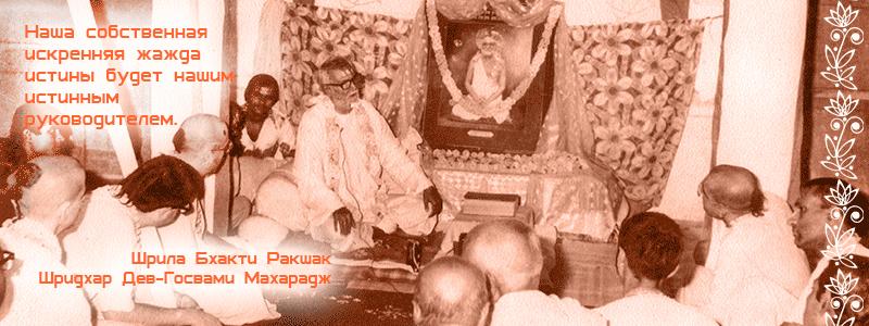 Наша собственная искренняя жажда истины будет нашим истинным руководителем. Шрила Бхакти Ракшак Шридхар Дев Госвами Махарадж, шаранагати
