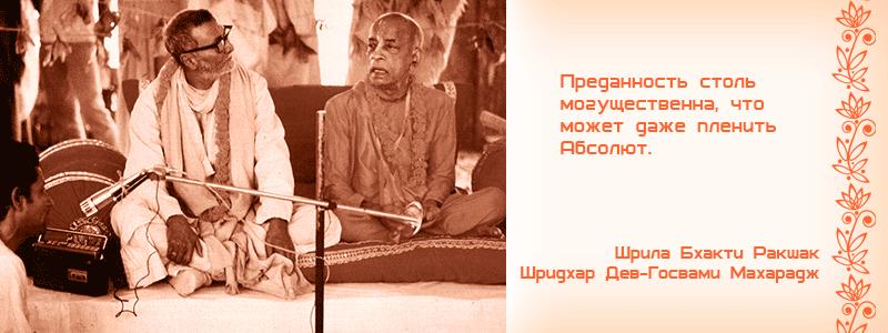 Преданность столь могущественна, что может даже пленить Абсолют. Шрила Бхакти Ракшак Шридхар Дев Госвами Махарадж, адхокшаджа