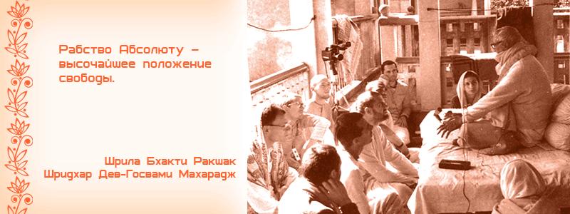 Рабство Абсолюту – высочайшее положение свободы. Шрила Бхакти Ракшак Шридхар Дев Госвами Махарадж. Служение Кришне, сознание