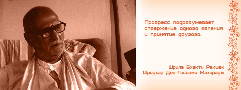 Прогресс подразумевает отвержение одного явления и принятие другого. Шрила Бхакти Ракшак Шридхар Дев Госвами Махарадж. Шукадева Госвами, Шакунтала