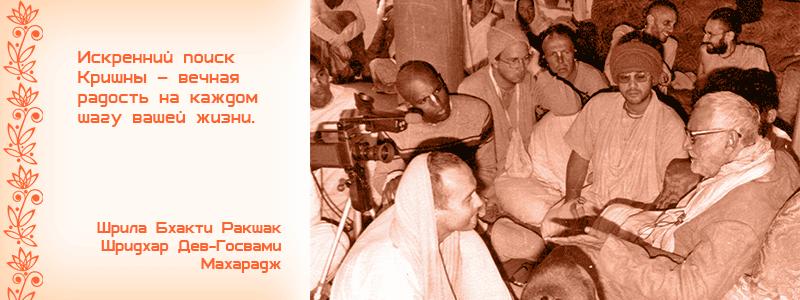 Искренний поиск Кришны – вечная радость на каждом шагу вашей жизни. Шрила Бхакти Ракшак Шридхар Дев Госвами Махарадж, Парабрахман