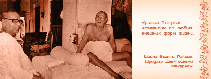 Кришна бхаджан независим от любых внешних форм жизни. Шрила Бхакти Ракшак Шридхар Дев Госвами Махарадж