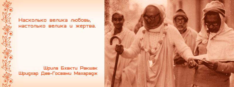 Насколько велика любовь, настолько велика и жертва. Шрила Бхакти Ракшак Шридхар Дев Госвами Махарадж