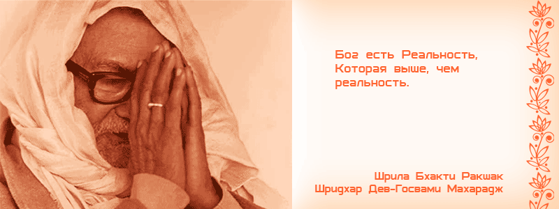 Бог есть Реальность, Которая выше, чем реальность. Шрила Бхакти Ракшак Шридхар Дев Госвами Махарадж