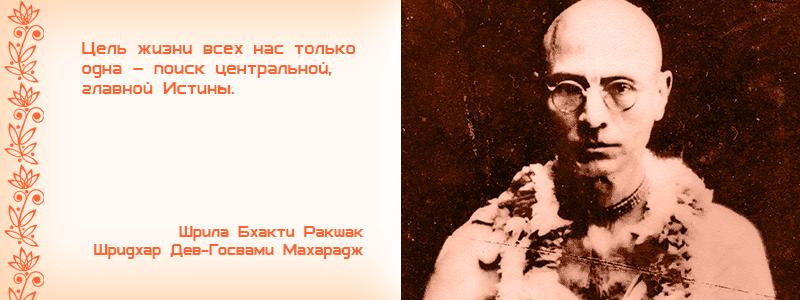 Цель жизни всех нас только одна – поиск центральной, главной Истины. Шрила Бхакти Ракшак Шридхар Дев Госвами Махарадж