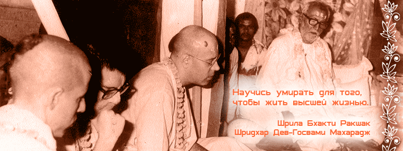 Научись умирать для того, чтобы жить высшей жизнью. Шрила Бхакти Ракшак Шридхар Дев Госвами Махарадж, Бхагаватам