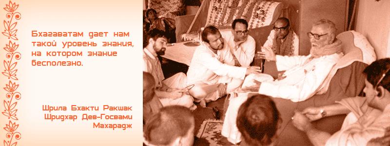 Бхагаватам дает нам такой уровень знания, на котором знание бесполезно. Шрила Бхакти Ракшак Шридхар Дев Госвами Махарадж