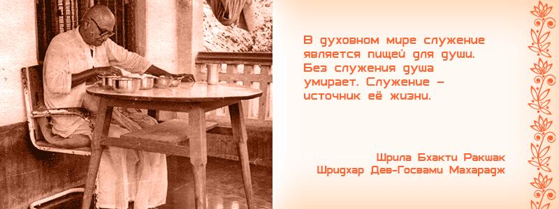 В духовном мире служение является пищей для души. Без служения душа умирает. Служение – источник её жизни. Шрила Бхакти Ракшак Шридхар Дев Госвами Махарадж