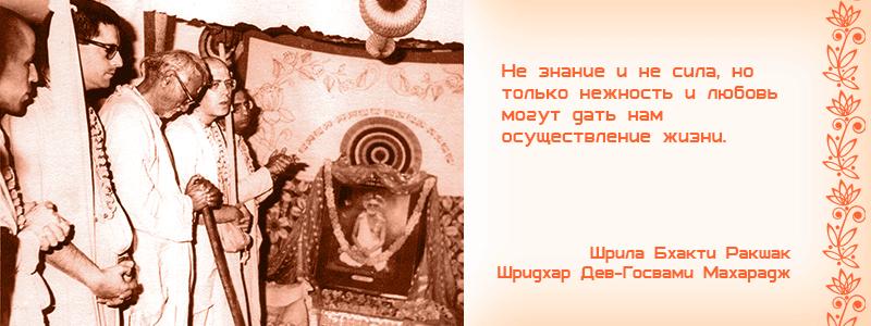 Не знание и не сила, но только нежность и любовь могут дать нам осуществление жизни. Шрила Бхакти Ракшак Шридхар Дев Госвами Махарадж, ручи, Рагхунатх