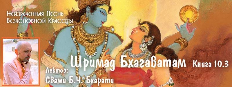 Шримад-Бхагаватам_103_Бхарати-Свами