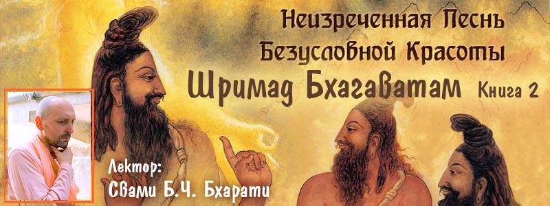 Шримад-Бхагаватам_2_Бхарати-Свами