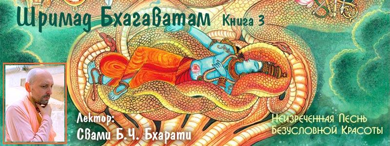 Шримад-Бхагаватам_3_Бхарати-Свами