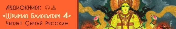 Аудиокнига Шримад Бхагаватам 3. Читает Сергей Русскин