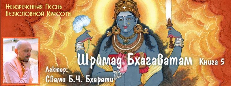 Шримад Бхагаватам 5. Лекция Б.Ч. Бхарати Свами