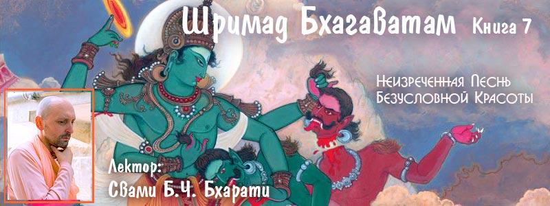 Шримад Бхагаватам 7, Бхарати Свами