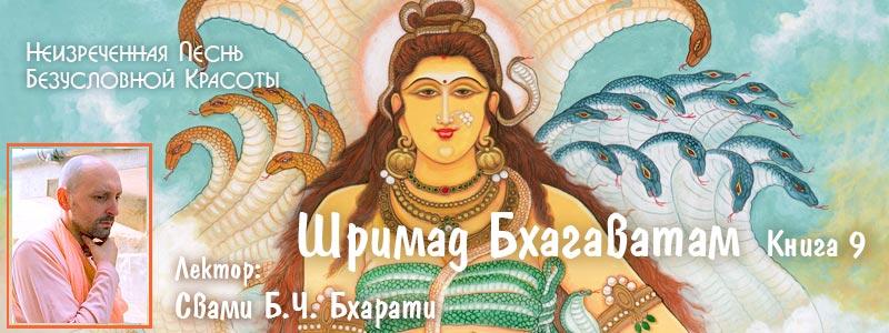 Шримад-Бхагаватам_9_Бхарати-Свами