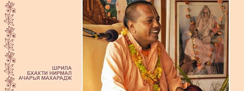 14_Бхакти-Нирмал-Ачарья-Махарадж