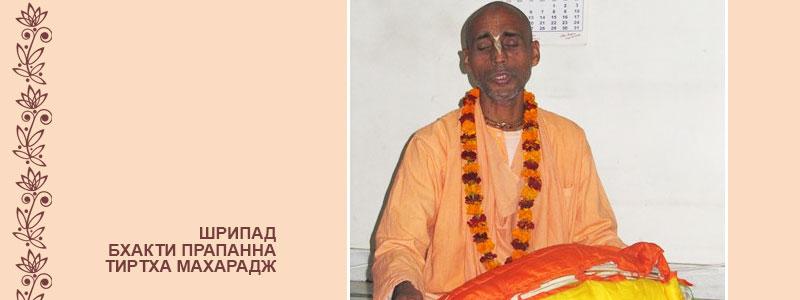 15_Бхакти-Прапанна-Тиртха-Махарадж