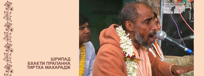 18_Бхакти-Прапанна-Тиртха-Махарадж