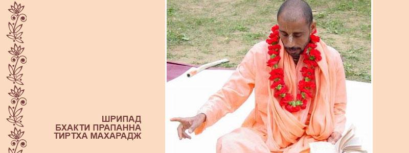 20_Бхакти-Прапанна-Тиртха-Махарадж