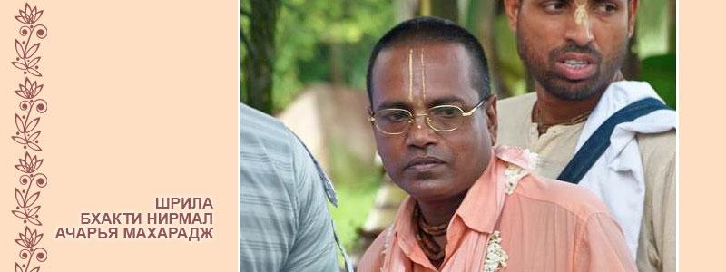 27_Бхакти-Нирмал-Ачарья-Махарадж