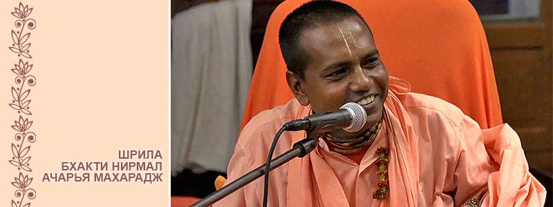 28_Бхакти-Нирмал-Ачарья-Махарадж