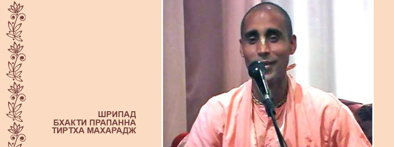 8_Бхакти-Прапанна-Тиртха-Махарадж