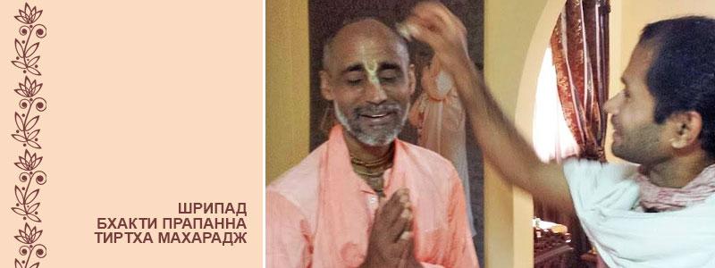9_Бхакти-Прапанна-Тиртха-Махарадж