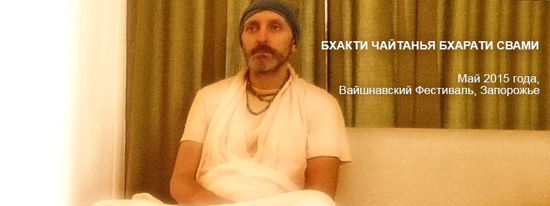 Бхакти-Чайтанья-Бхарати-Свами_74