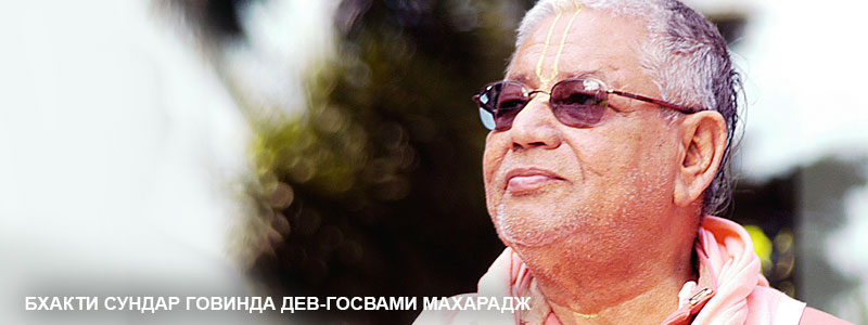 Бхакти_Сундар_Говинда_Махарадж_1