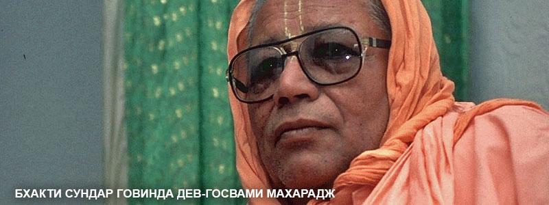 Бхакти_Сундар_Говинда_Махарадж_4